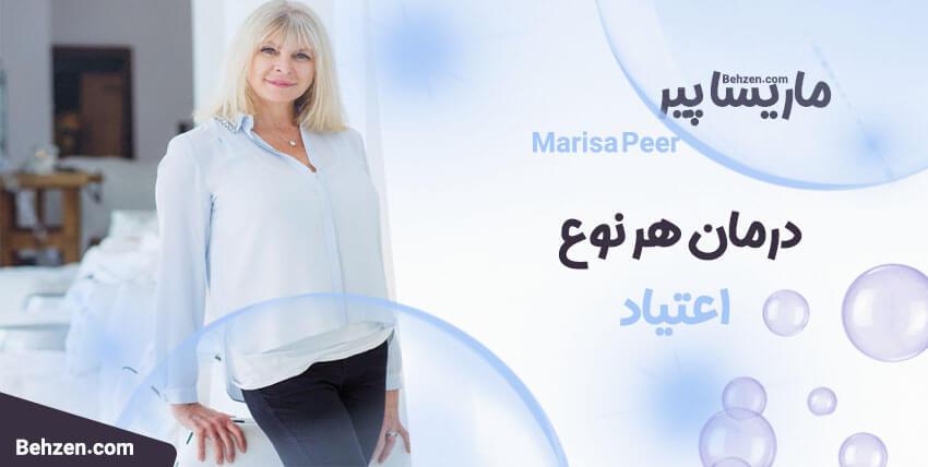 ماریسا پیر درمان هر نوع اعتیاد