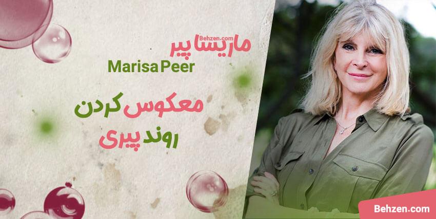 ماریسا پیر معکوس کردن روند پیری